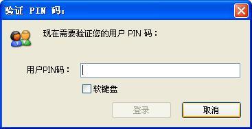 签名确认无误后点击pdf表单上的【提交】按钮如下图所示点...